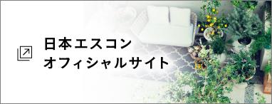 日本エスコンオフィシャルサイト