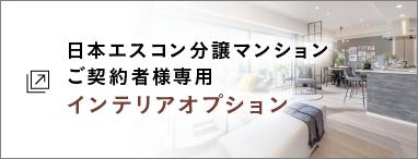 日本エスコン分譲マンションご契約者様用インテリアオプション