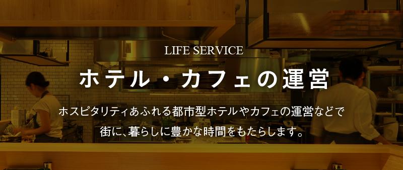 ホテルやカフェの「運営」